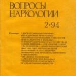 Вопросы наркологии 94-2