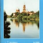 ЖМП 1999-9