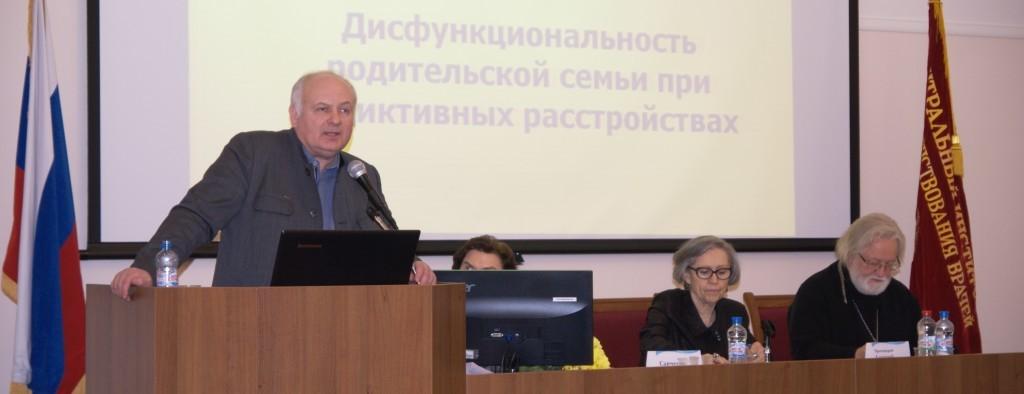 Конференция РМАПО обрез