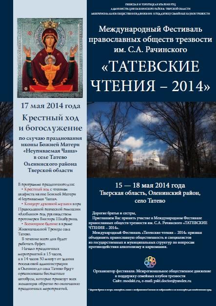 Постер Татевские чтения 2014