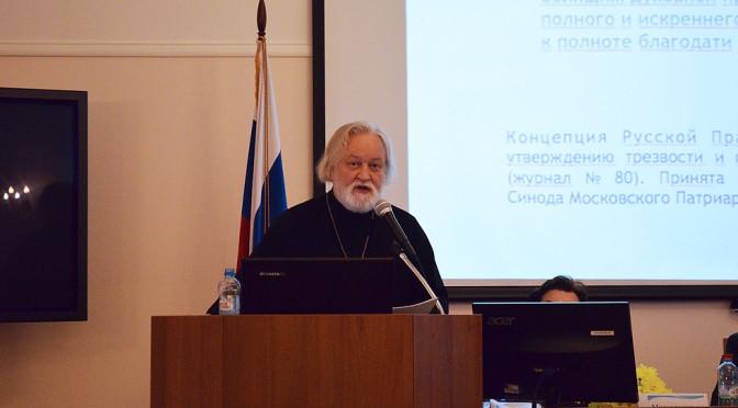 Доклад на конференции в РМАПО 4 февраля 2015 года