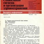 Соц гигиена 1988 №9 табак