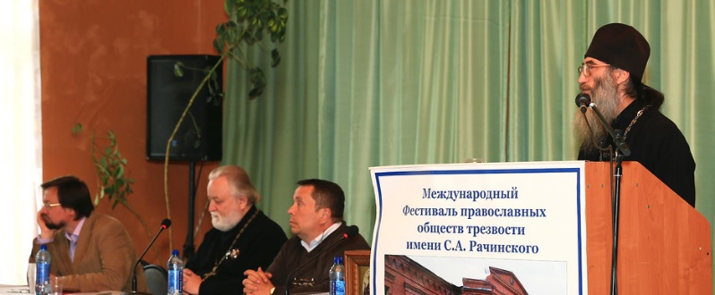 Татевские чтения 2014 отец Иринарх